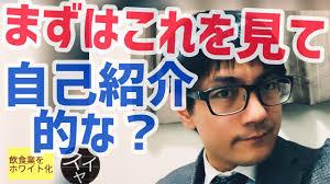 【飲食業ホワイト化】スイヤsuiyaチャンネルが未来を変える?